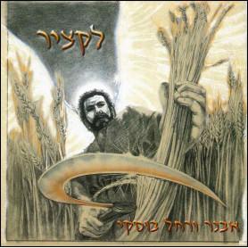 CD For the Harvest - Avner et Rachel Boskey