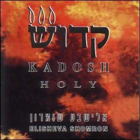 CD Kadosh Holy - Elisheva Shomron