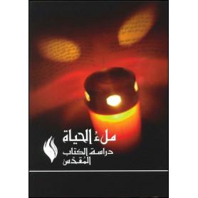 Bible Esprit et Vie en Arabe