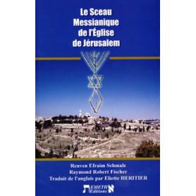 Le Sceau Messianique de l'église de Jérusalem