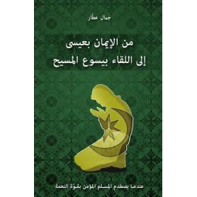 Je croyais en Issa j'ai rencontré Jésus - Edition arabe